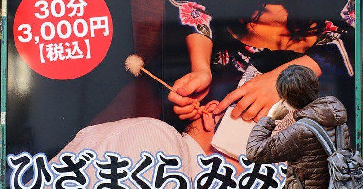 Yamamoto Mimikaki (www.cometojapankuru.blogspot.com.es)